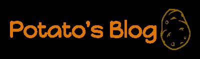 Potato's Blog 食、農、住まい...徒然なるままに。